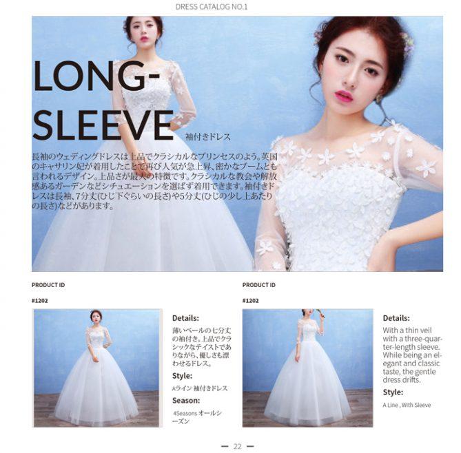 Wedding Dress Catalog No.1